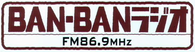 BANBANRadio_STK
