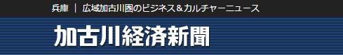 kakogawa_news